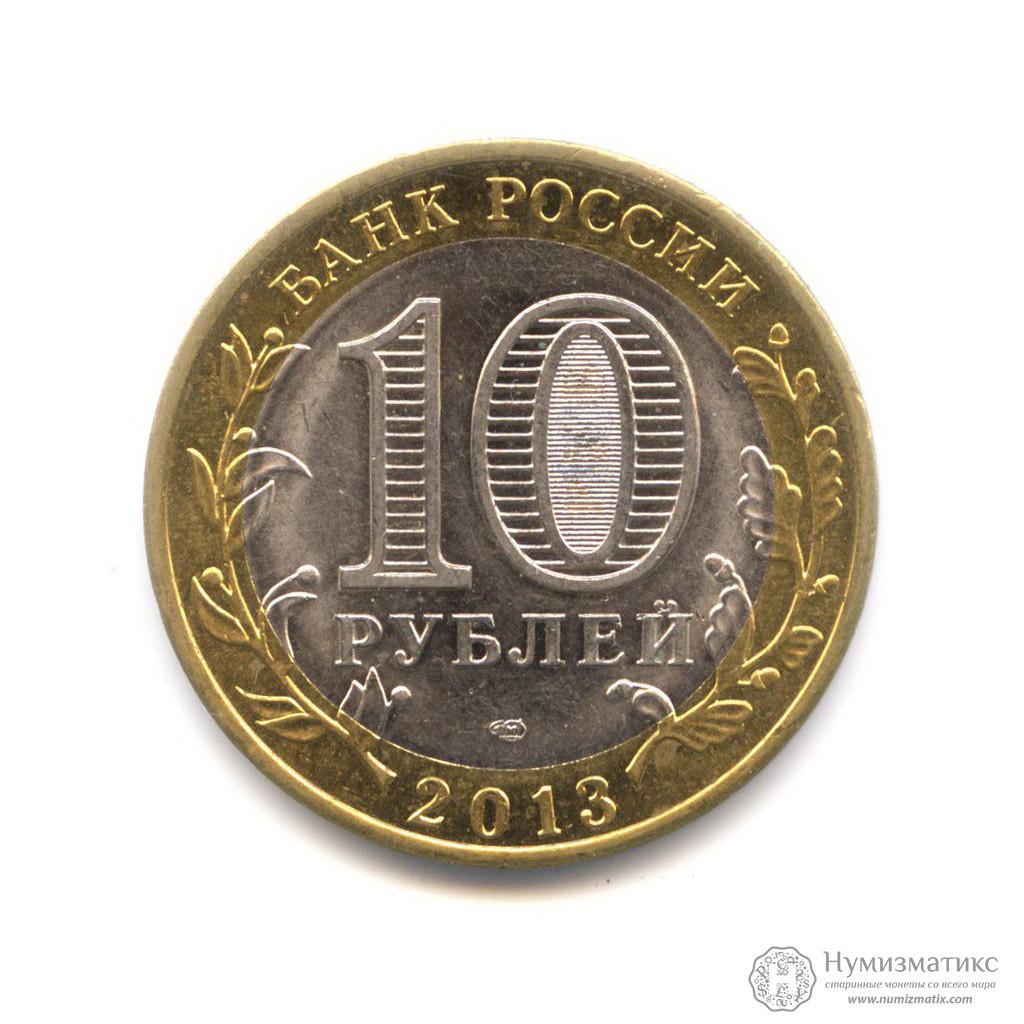 Монеты юбилейные 10 руб картинки