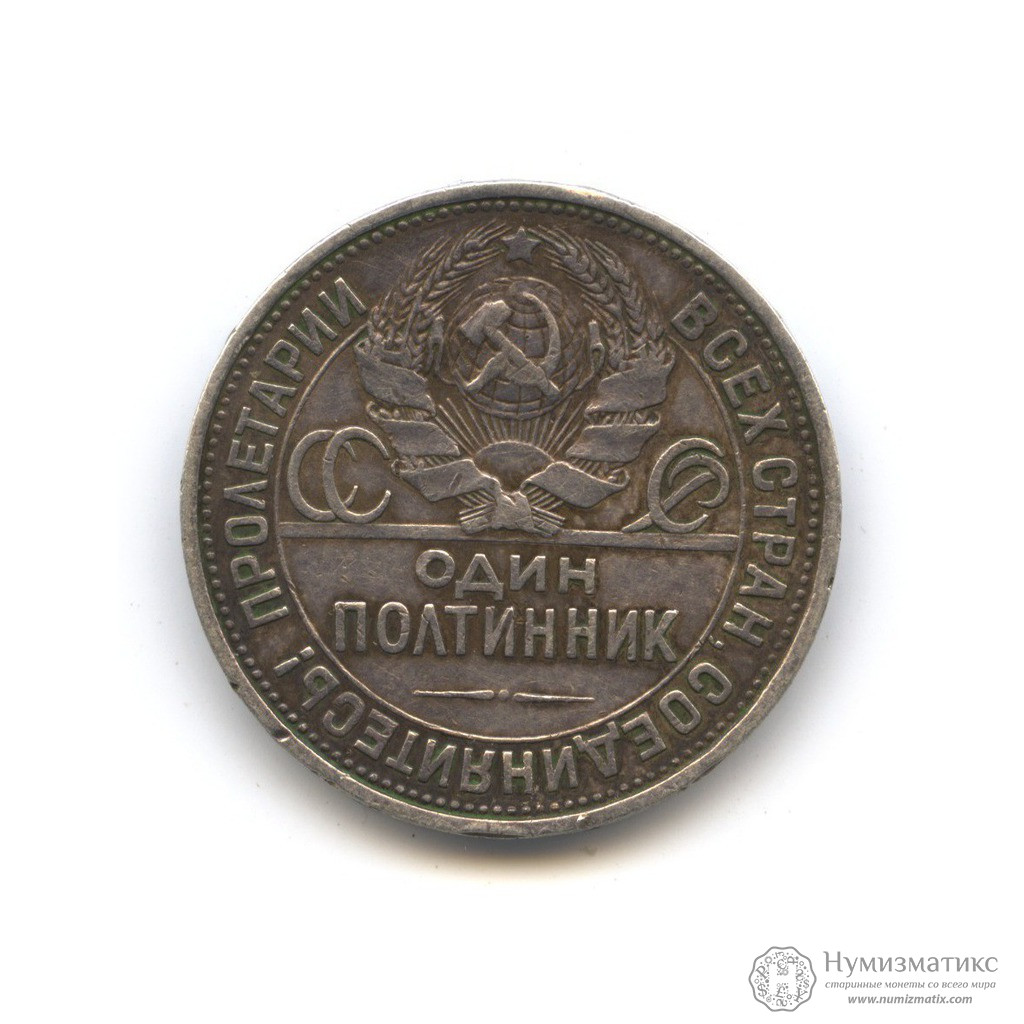 50 копеек 1927 года серебро 9 грамм: