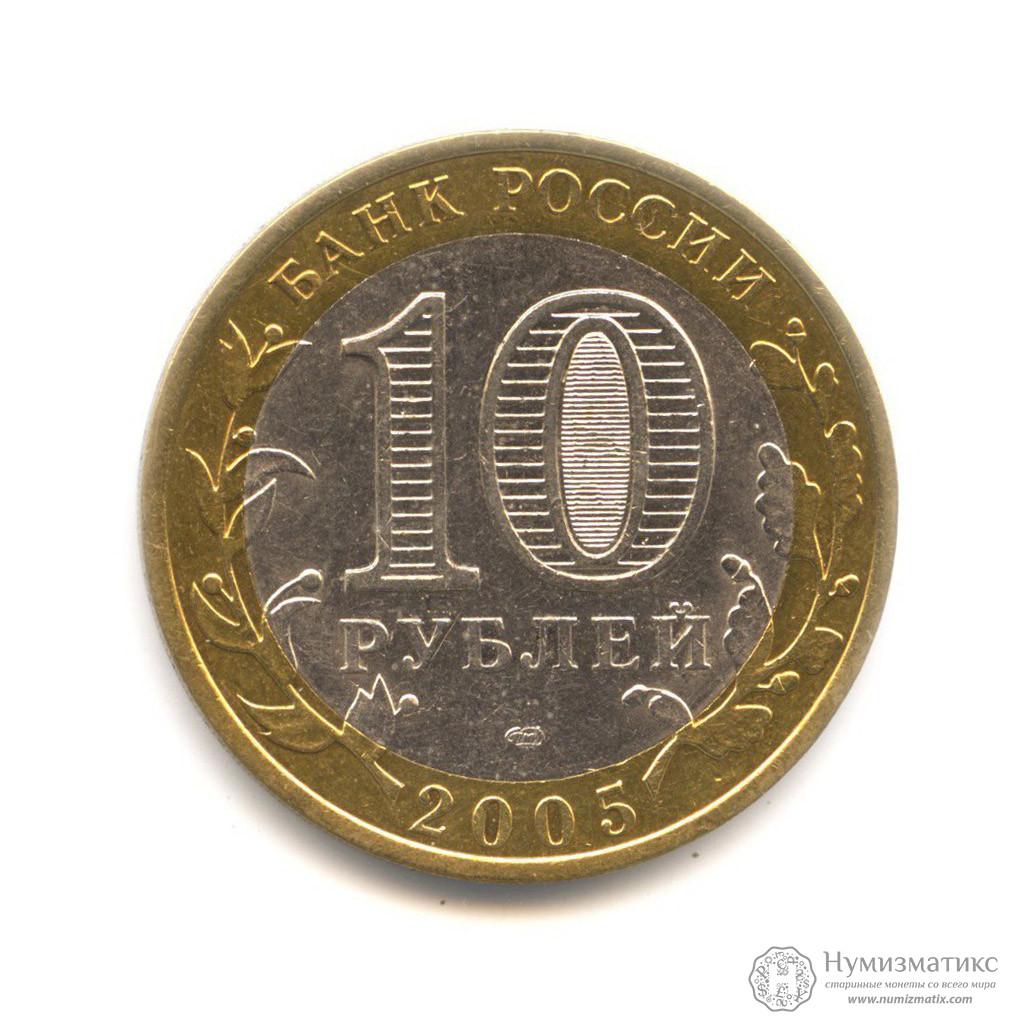 Юбилейные 10 руб монеты цены и фото