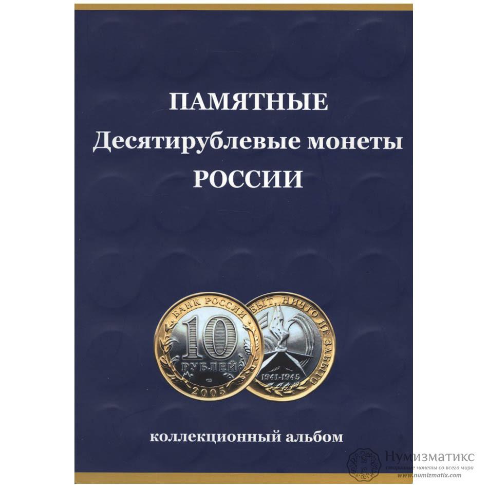 10 рублевая монета: