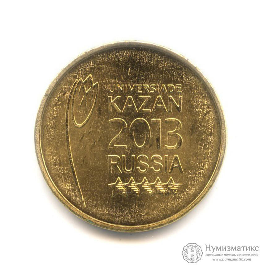 Список железных десяти рублей