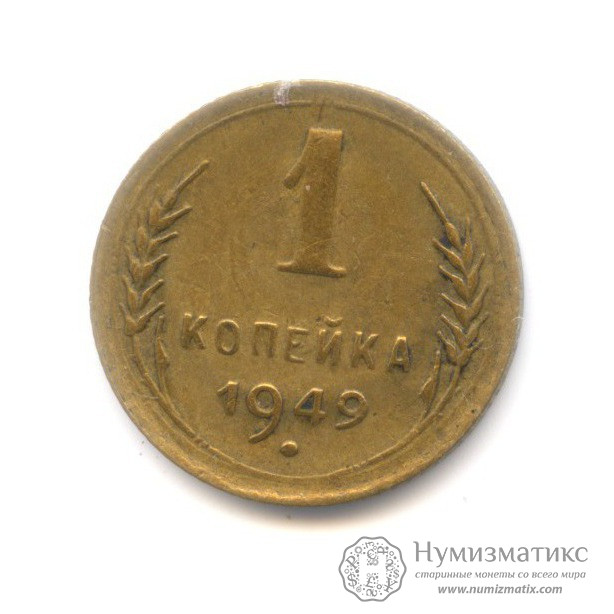 3 копейки 1948г, шт112а, федорин 91 лот