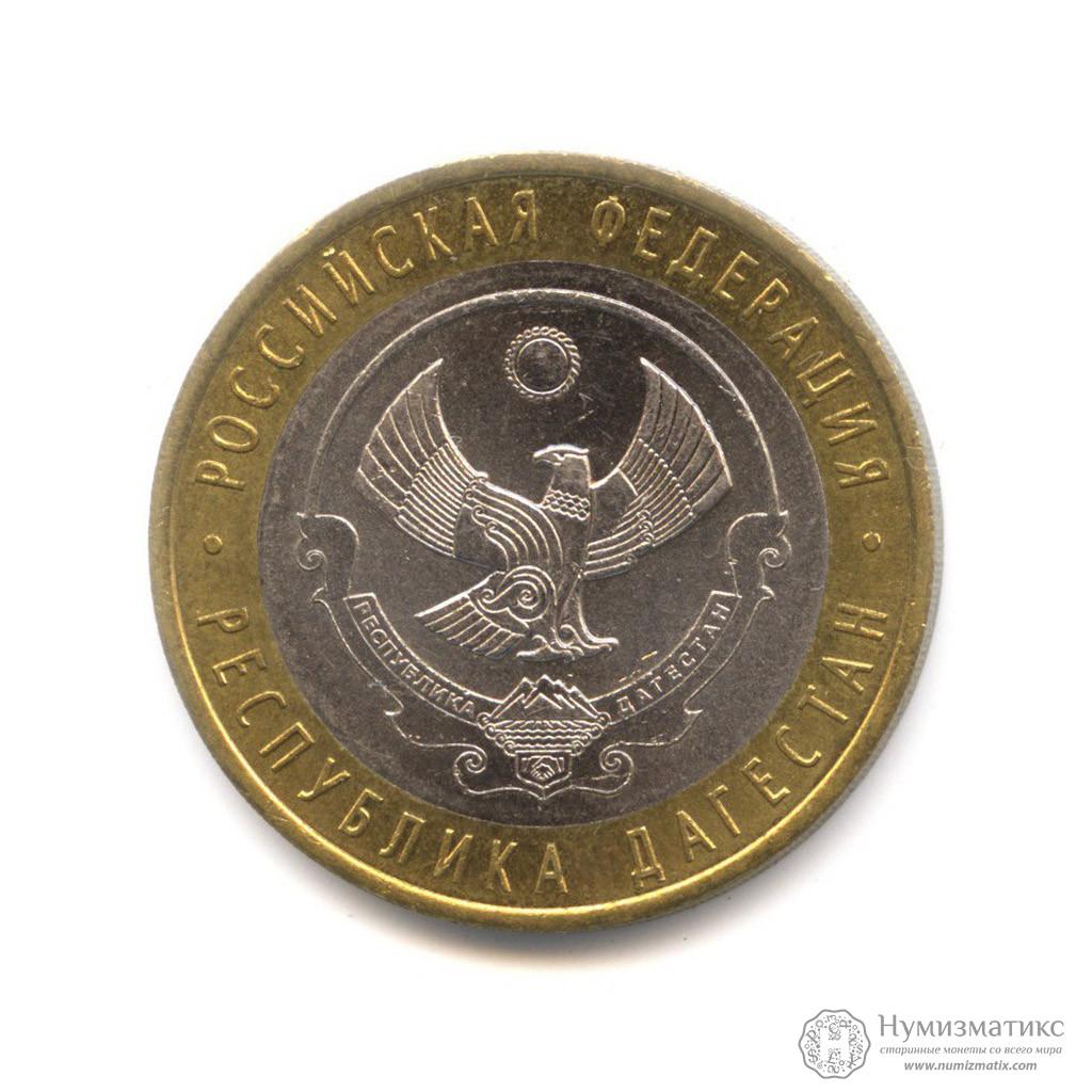 Республика дагестан - 10 рублей 2013