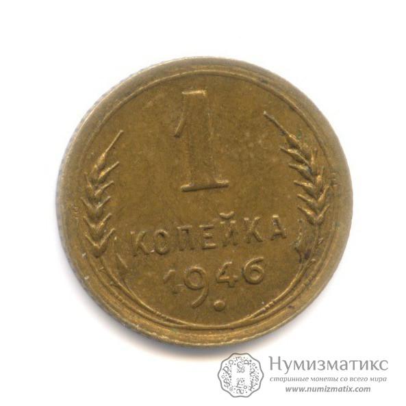 Ссср_1 копейка 1946 г/года оригинал