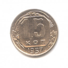 5 копеек 1957 года, аверс шт