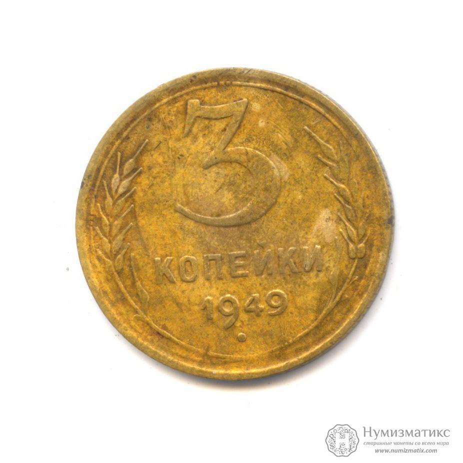 Монета 3 копейки 1949 года - ссср (чистка)
