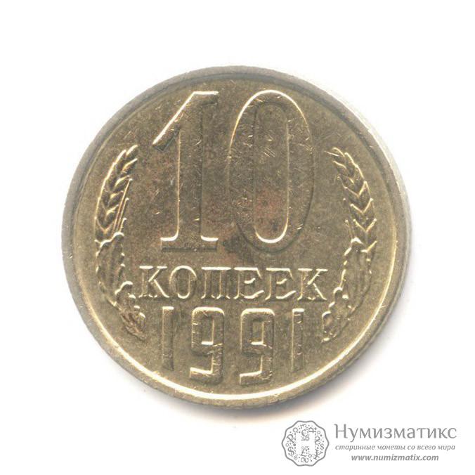 монеты 10 копеек 1991 год с фото