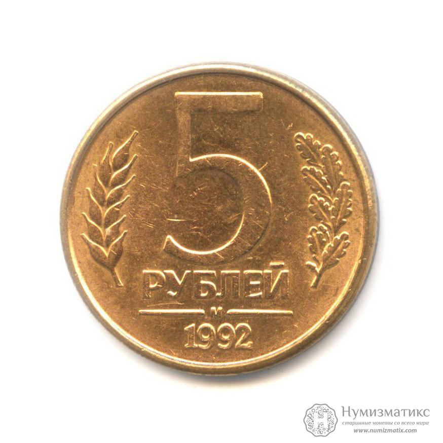 5 рублей 2013 года ммд (регулярный выпуск) - россия