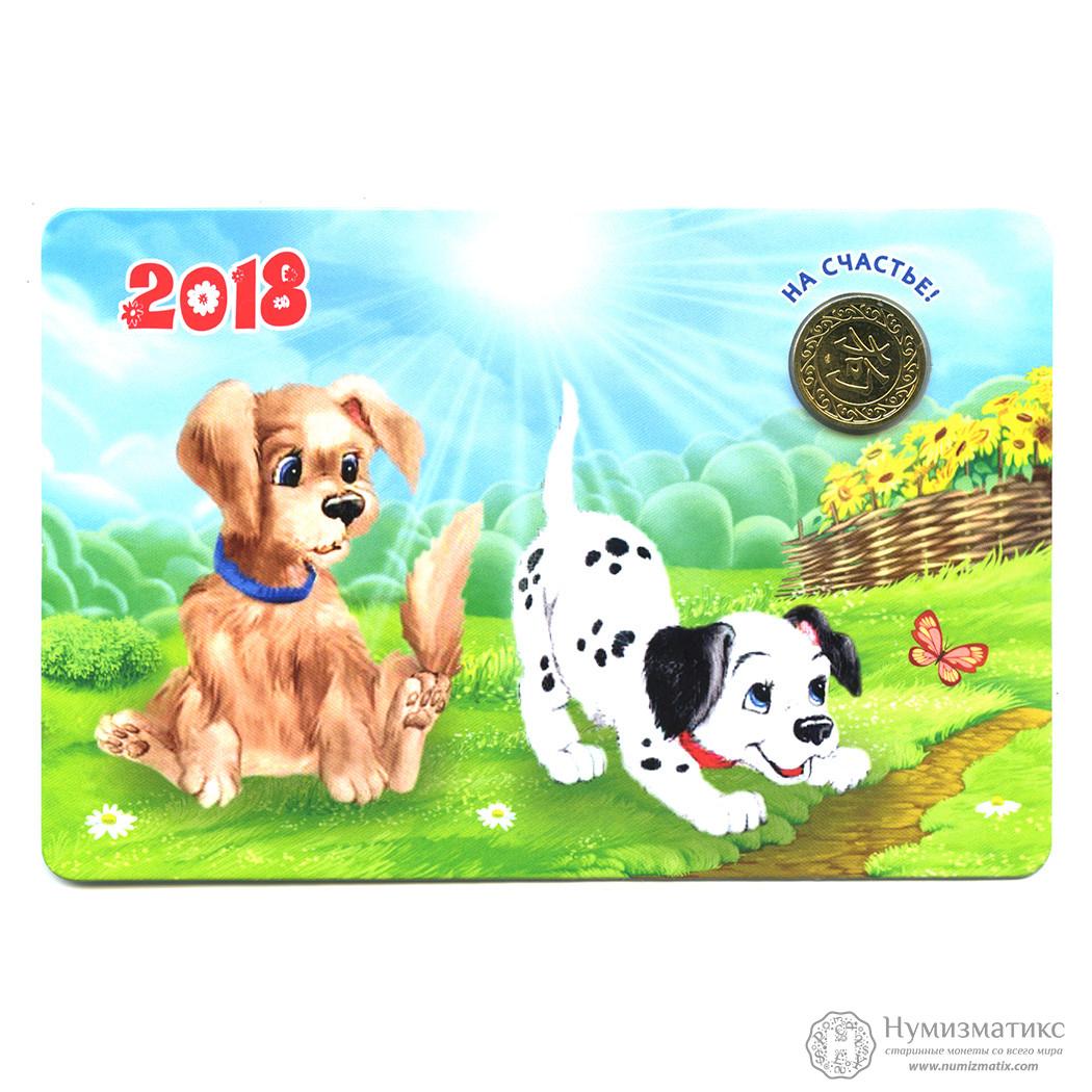 Календарь 2018 открытка 20