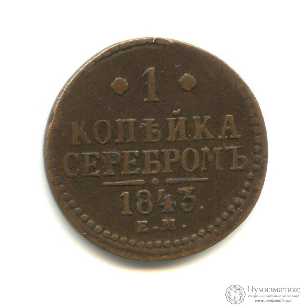 3 копейки серебром 1842 года, екатеринбургский монетный двор