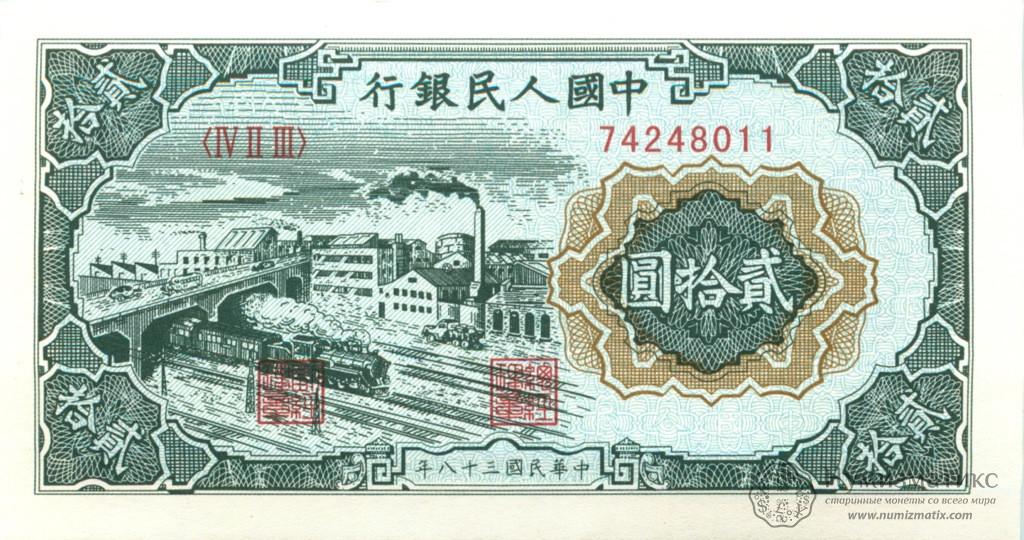 Новые поступления: 20 юаней 1949 года — Китай PRESS