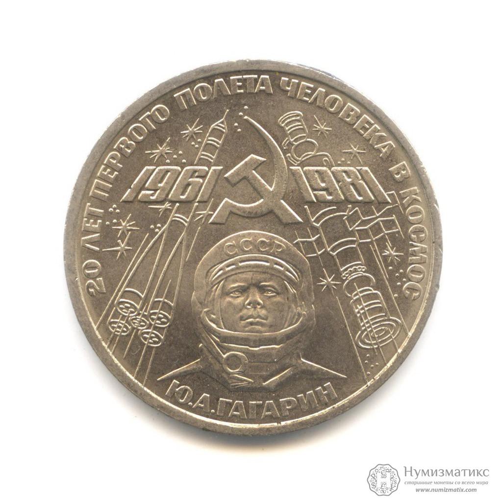 Юрий гагарин монета купить значок пионера