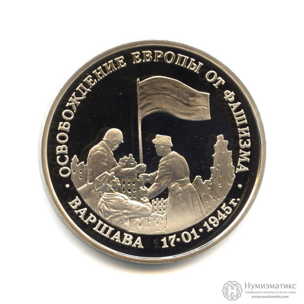 Три рубля 1995 освобождение европы от фашизма марки армении купить