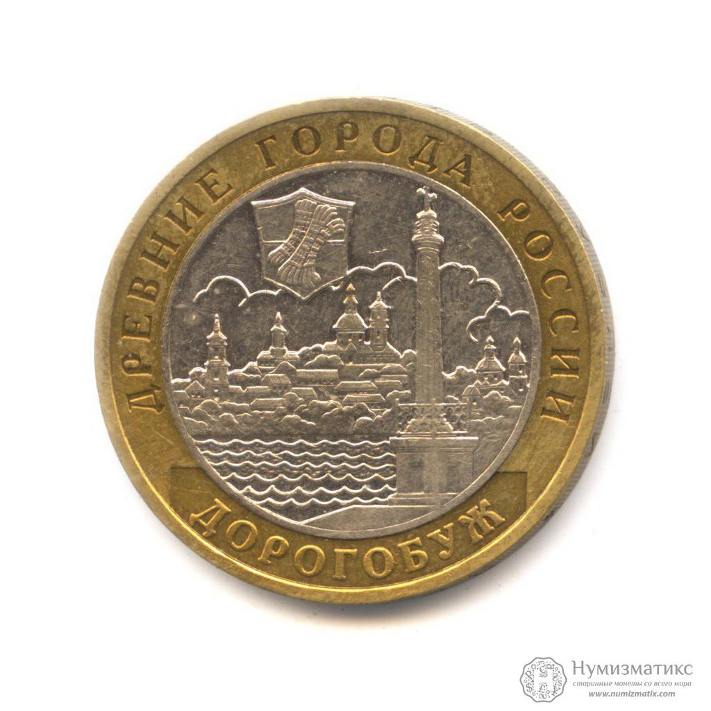 10 рублей 2003 года дорогобуж цена клады в подмосковье