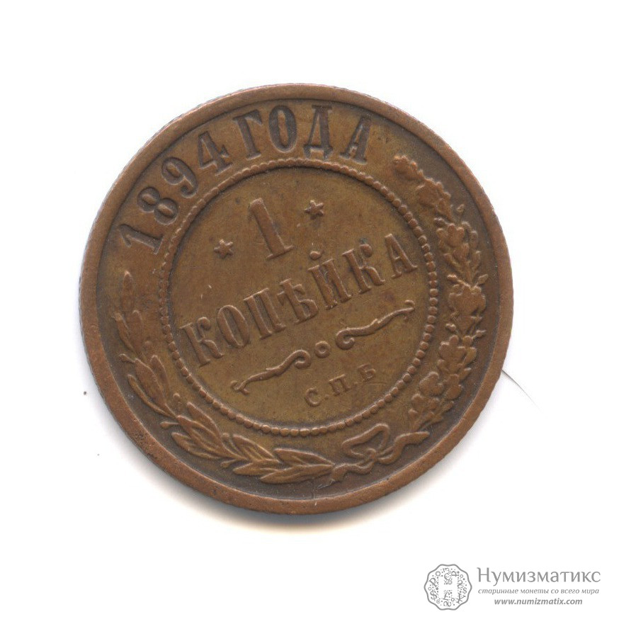 цена монеты 1 рубль 2001 года