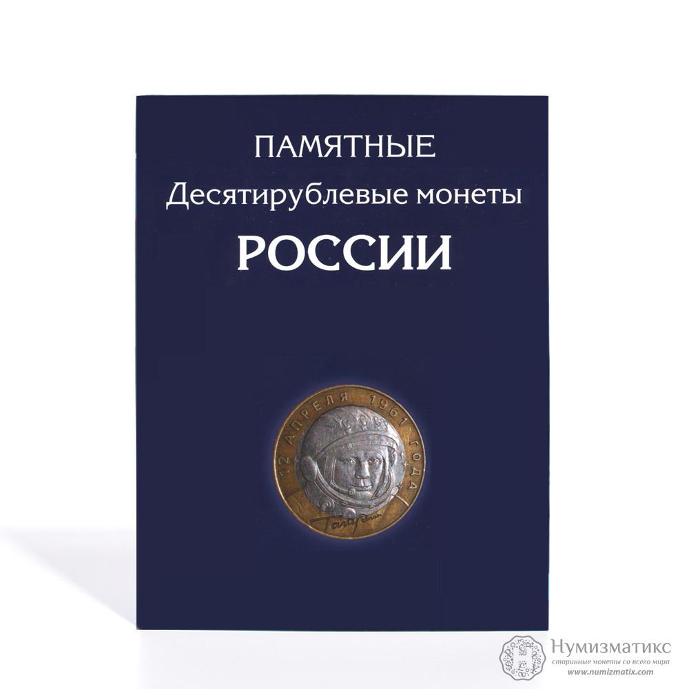 Памятные биметаллические 10 рублевые монеты 1 рубль 1722 года серебро цена