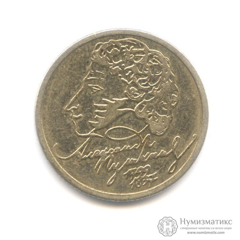 Монета 200 лет пушкину куба 5 песо 1999