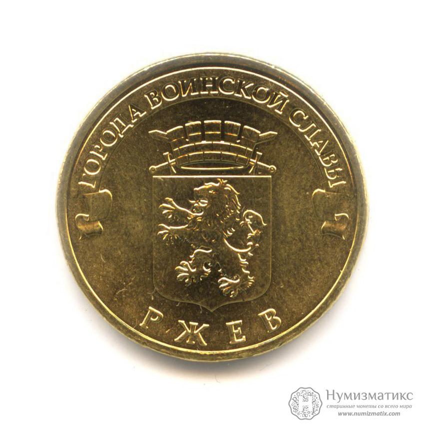 10 рублей 2011 города воинской славы ржев продать редкие книги