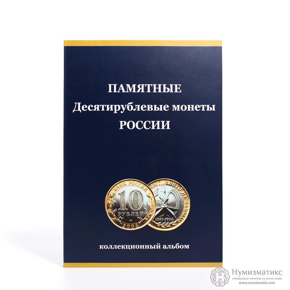 Памятные рублевые монеты россии каталог дорогих монет современной россии