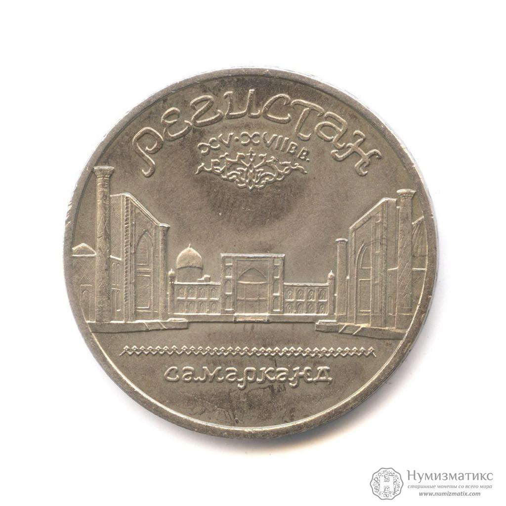 Монета 5 рублей самарканд 1989 как выглядит 1 евро фото