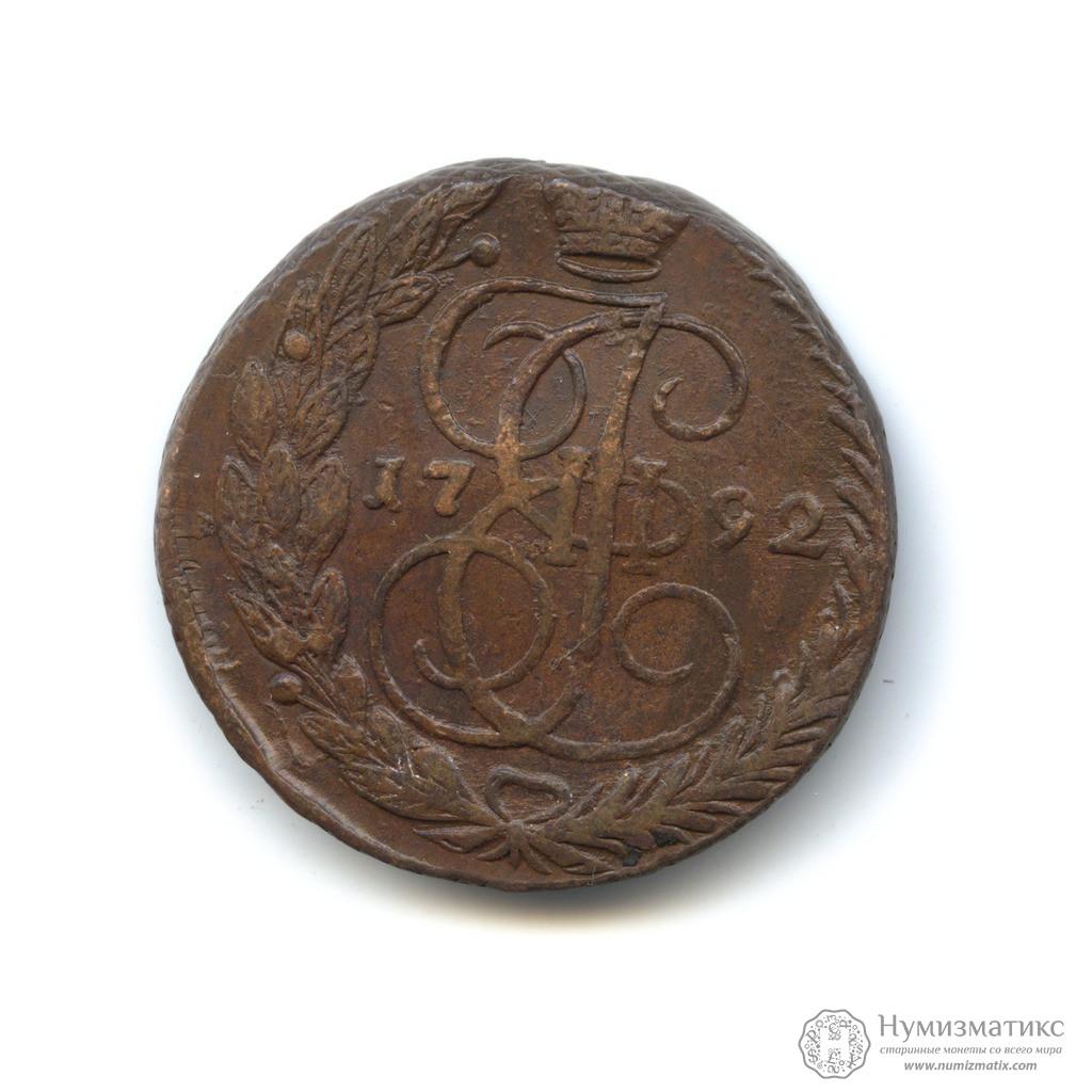 5 копеек 1792 пятикилограммовая золотая монета