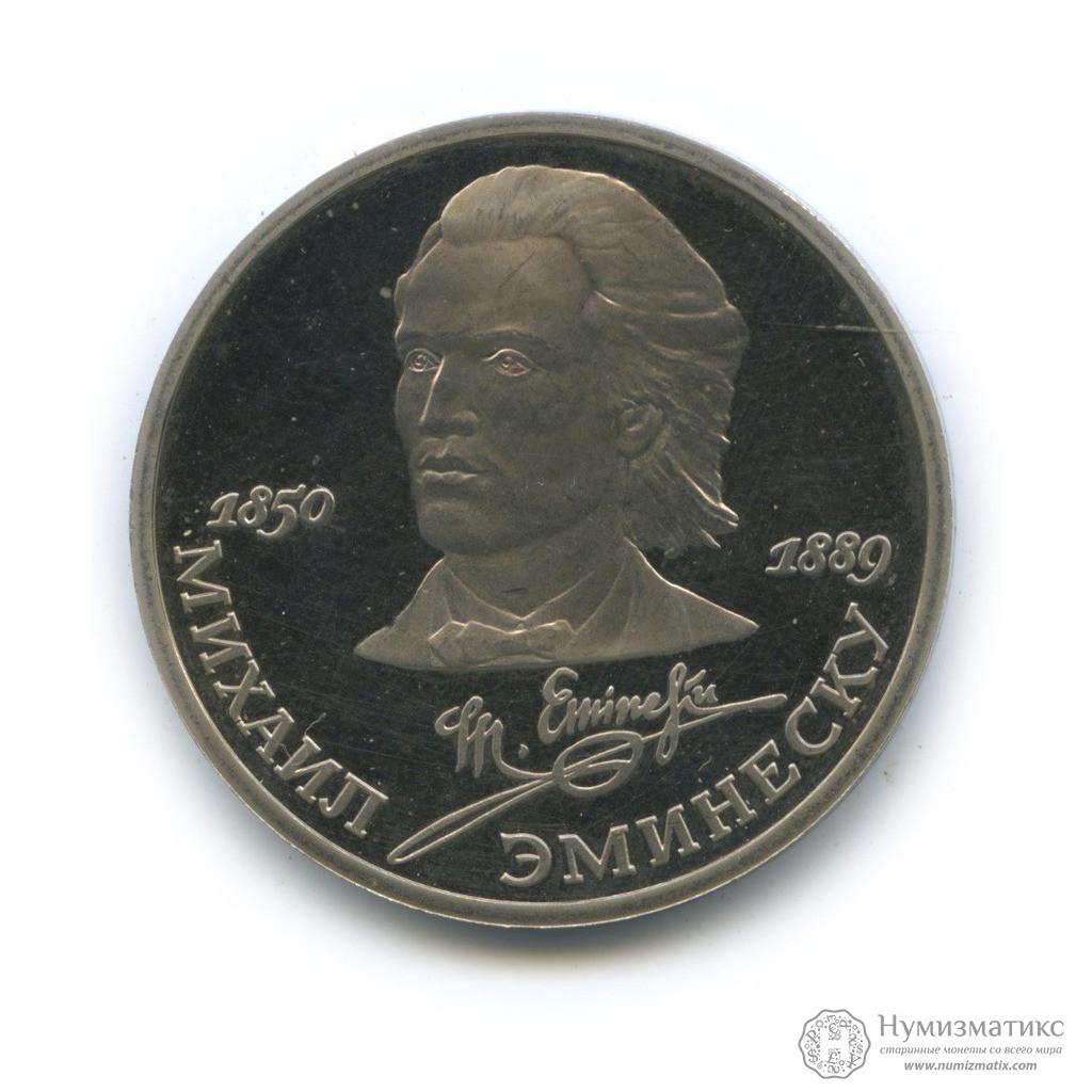 Михаил эминеску 1 рубль 10 рублей 2005 никто не забыт