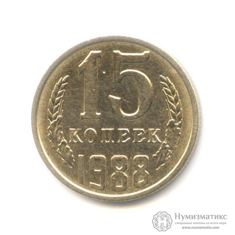 15 копеек 1988 года сколько стоят монеты 1999