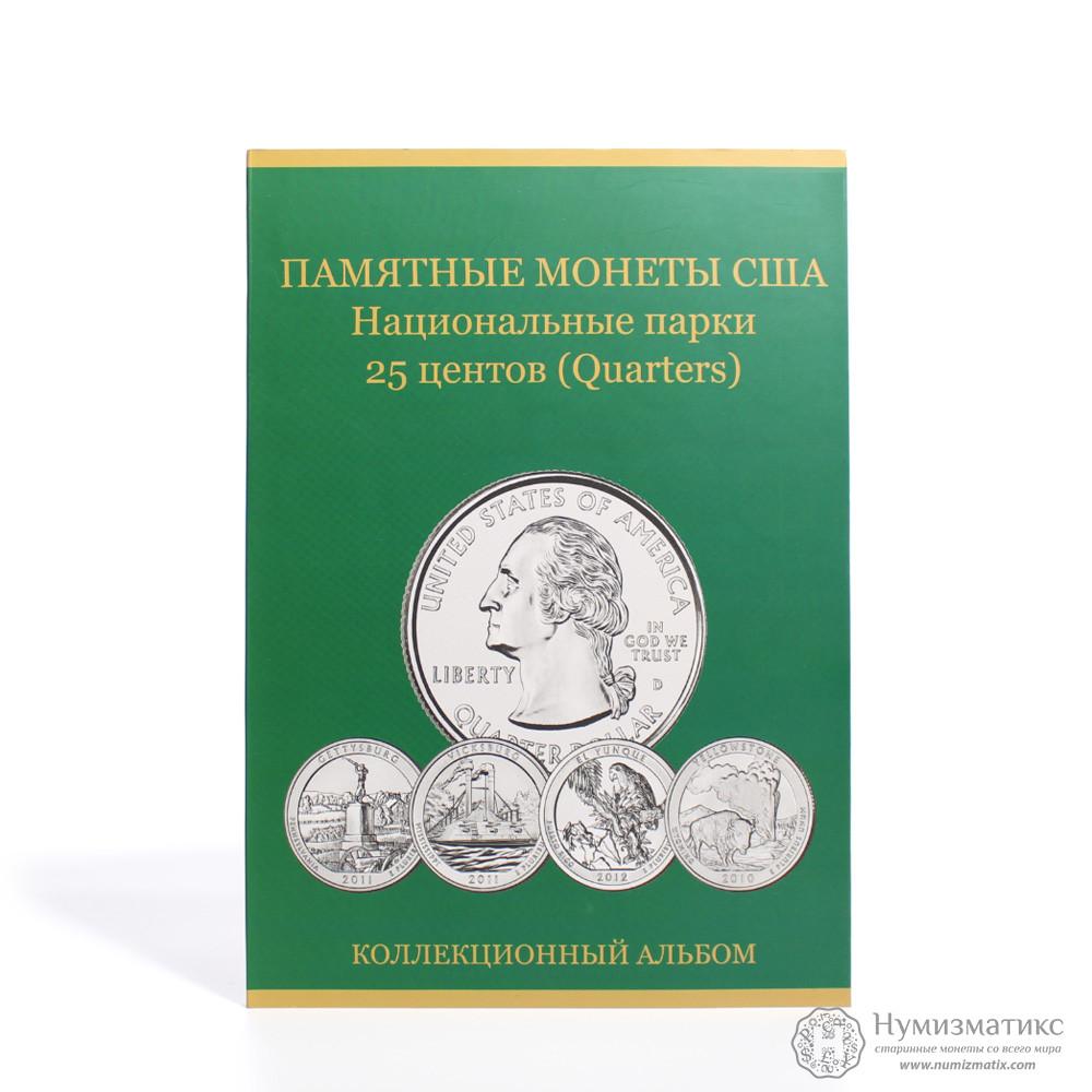 Памятные монеты сша национальные парки коробка футляр