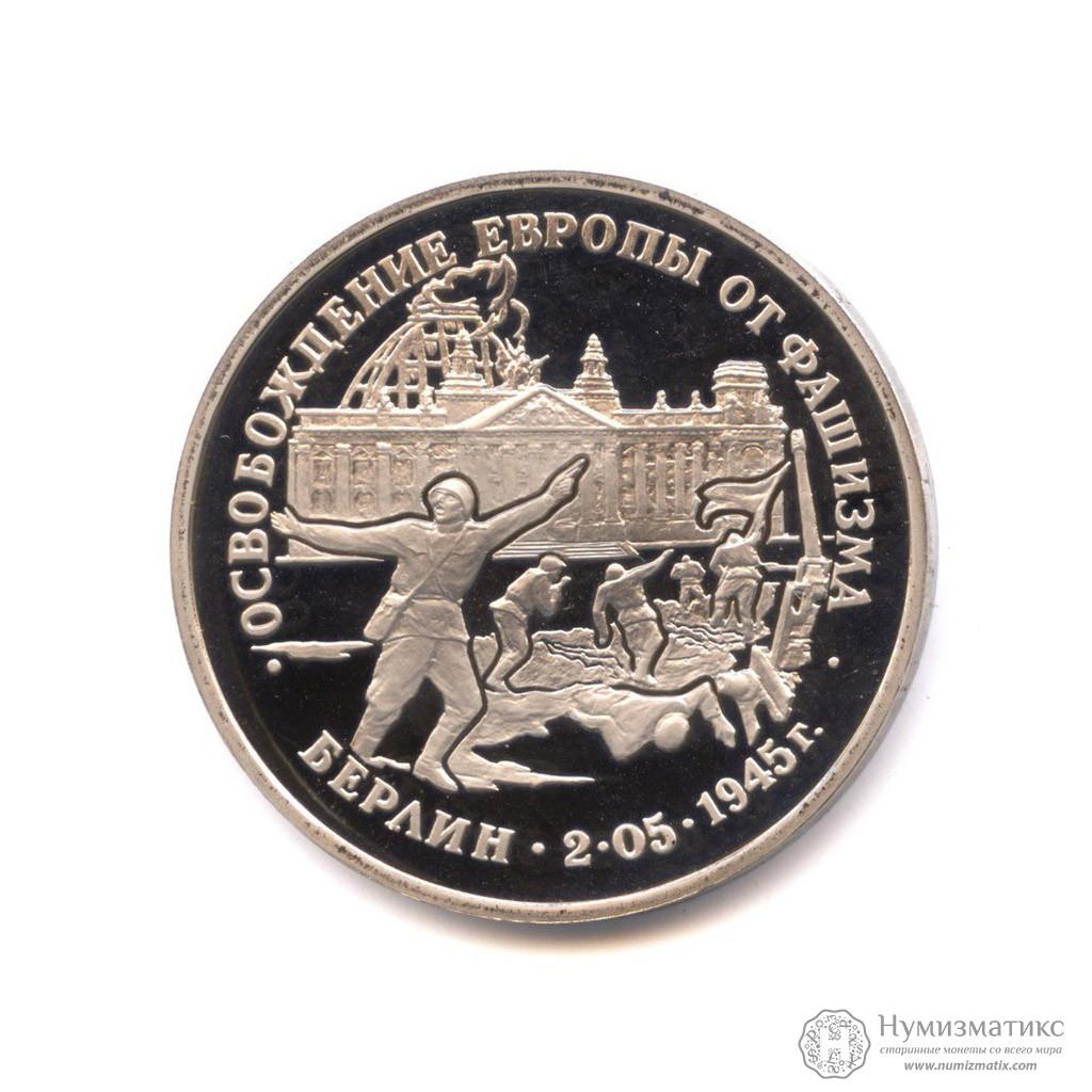 3 рубля 1995 освобождение европы от фашизма афанасьев сказки купить