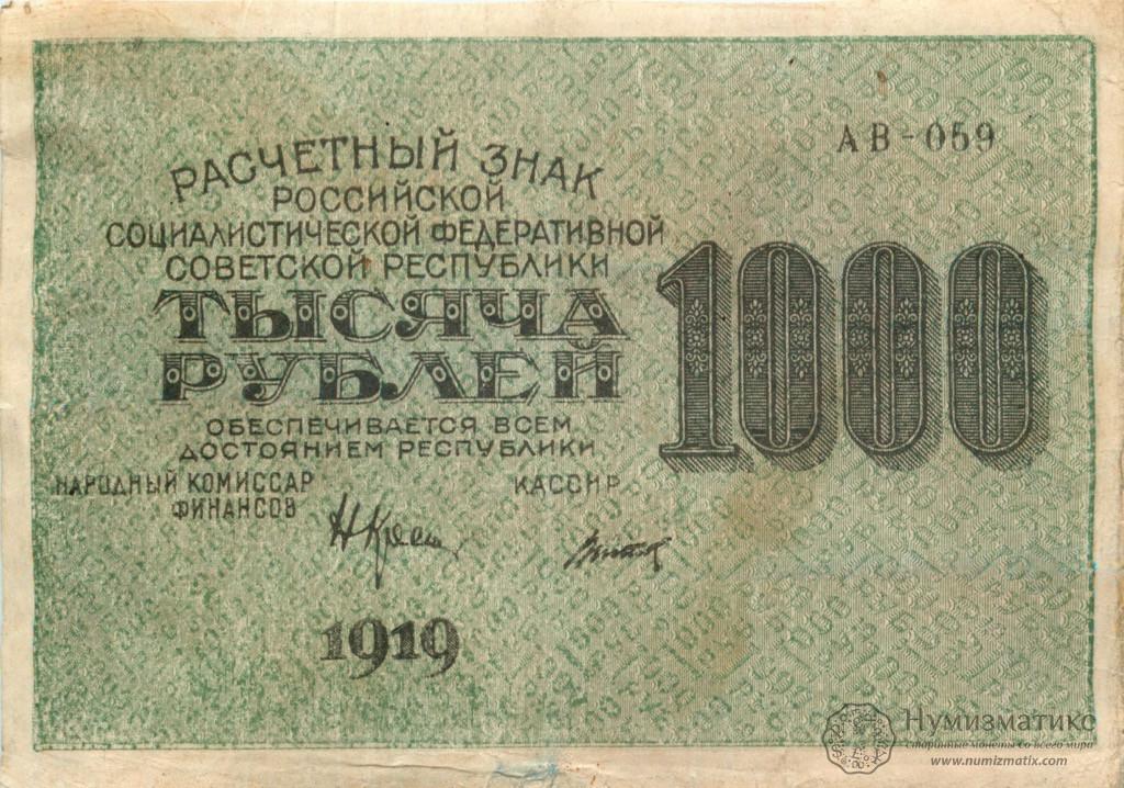1000 рублей 1919 года 1 коп 1965