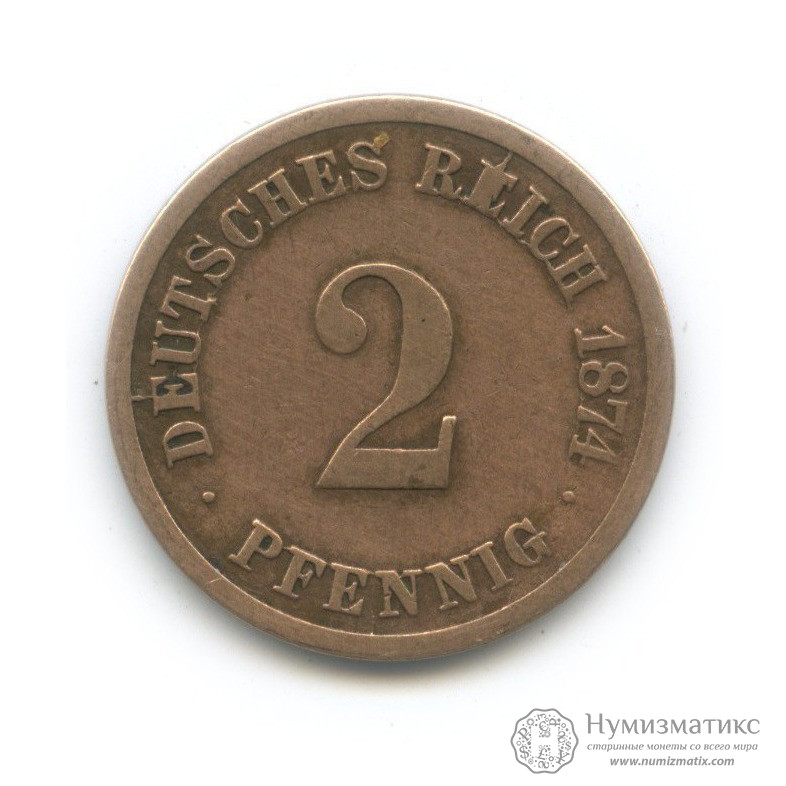 2 пфеннига 1874 из чего делают российские монеты