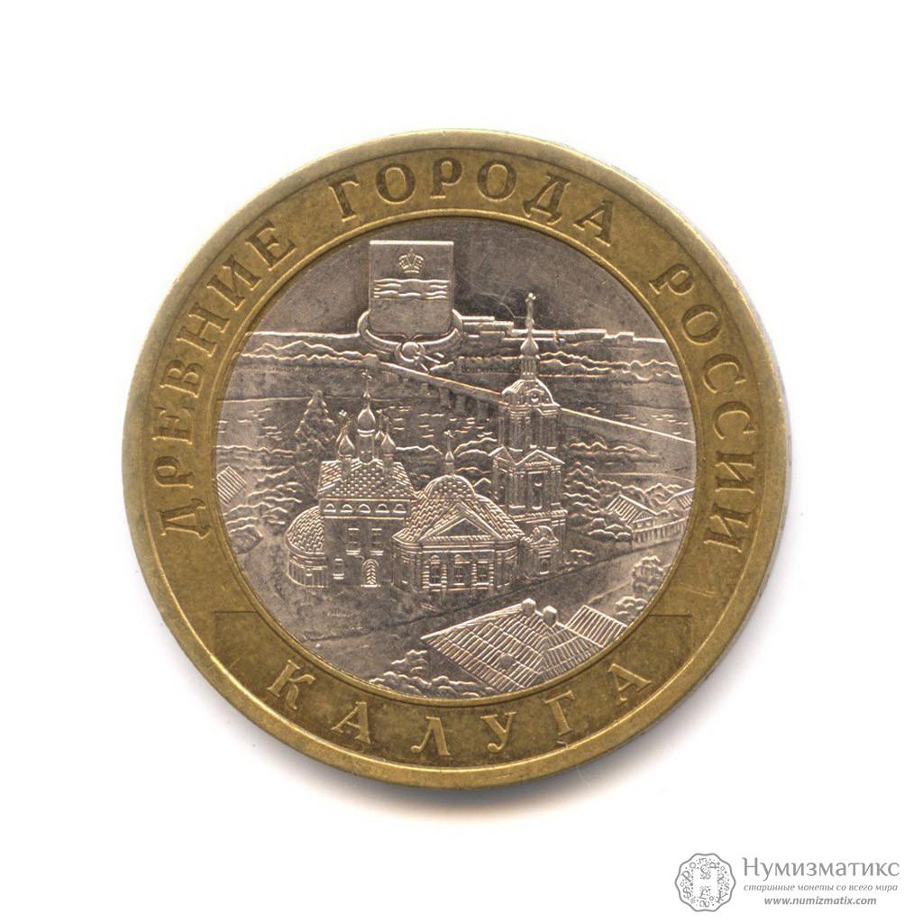 Монета 10 рублей калуга центральный форум нумизматики