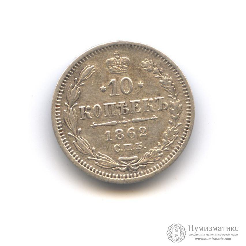 10 копеек 1862 цена монеты 10 рублей севастополь