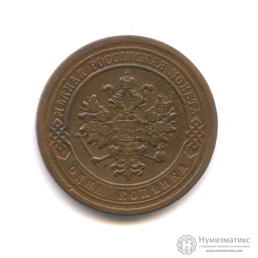 1 копейка 1879 монеты выпущенные в 2017 году в россии