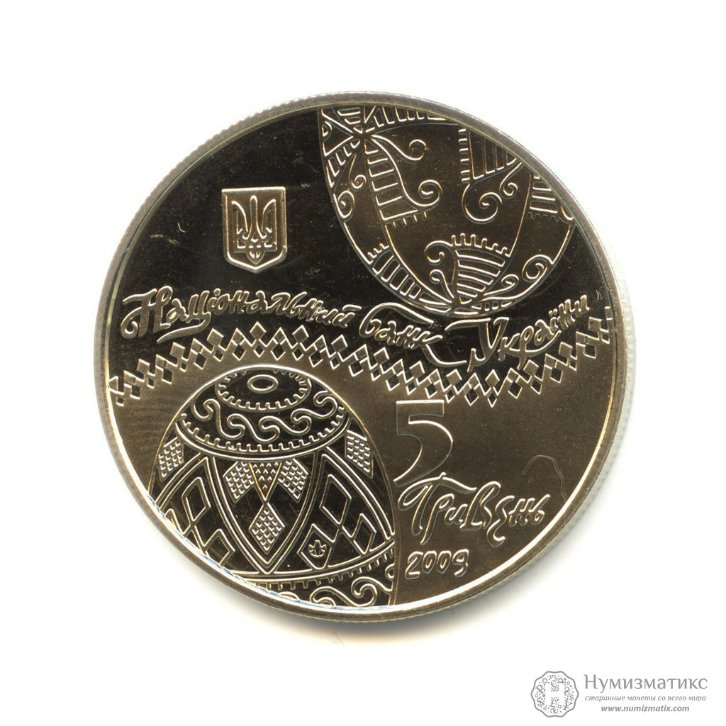 Украина 5 гривен, 2009 год писанка 2 копейки 1881 года стоимость