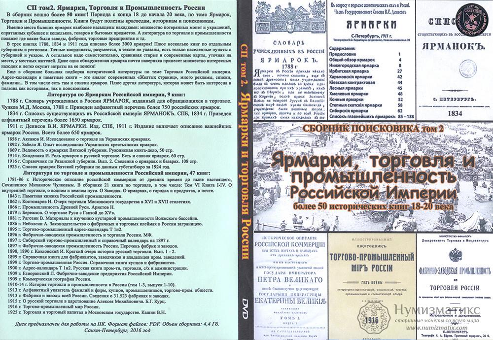 Ярмарки россии 1788 и 1911 годов.