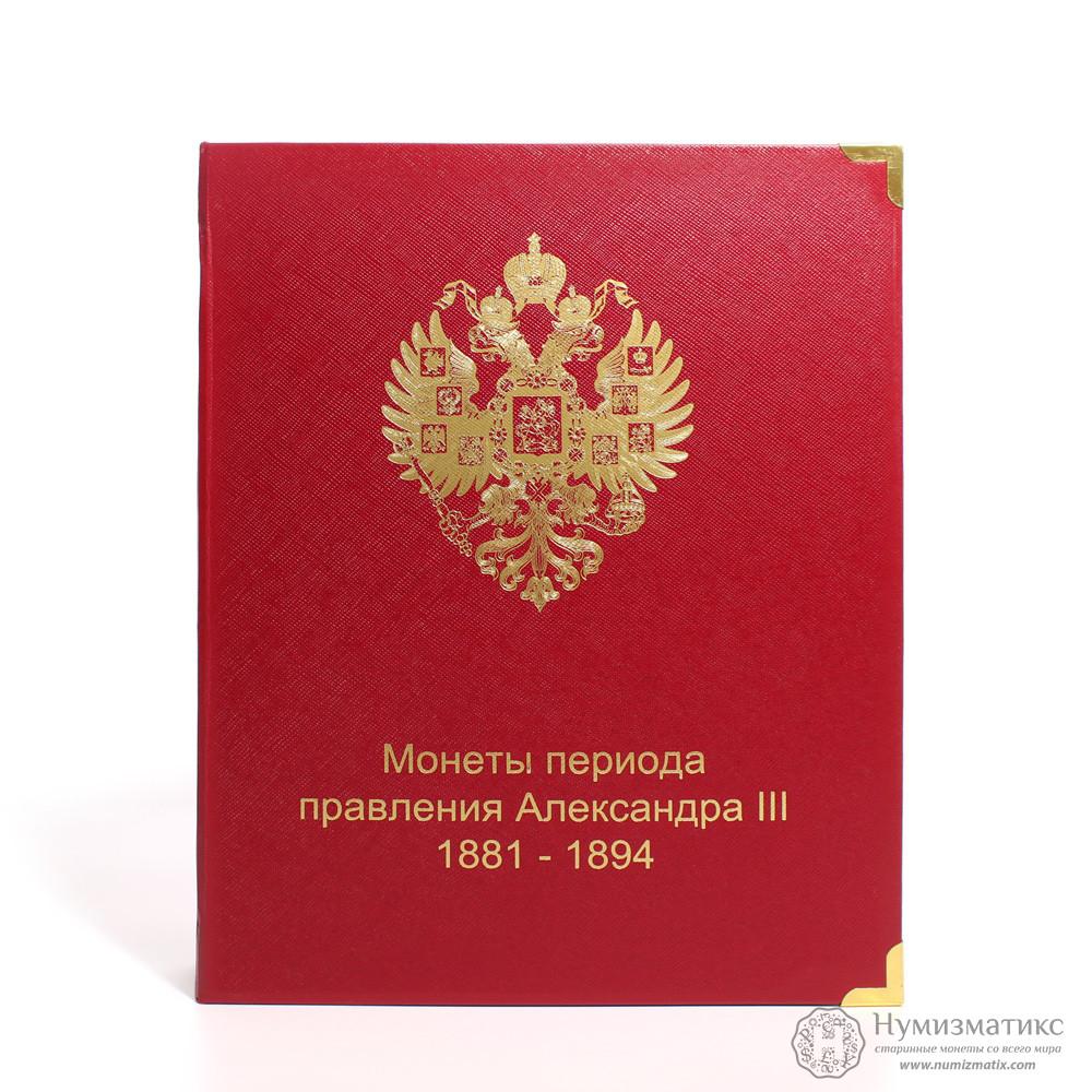 Монеты периода правления александра 3 quarter dollar перевод на русский