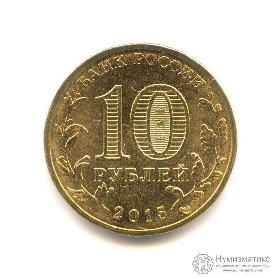 Монета ломоносов город воинской славы стоимость монеты денга 1731 года цена