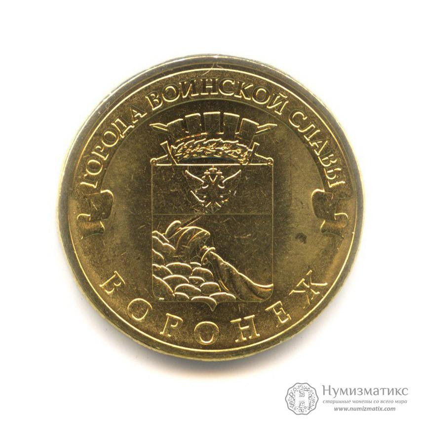 10 рублей 2012 воронеж колекціонери копійок