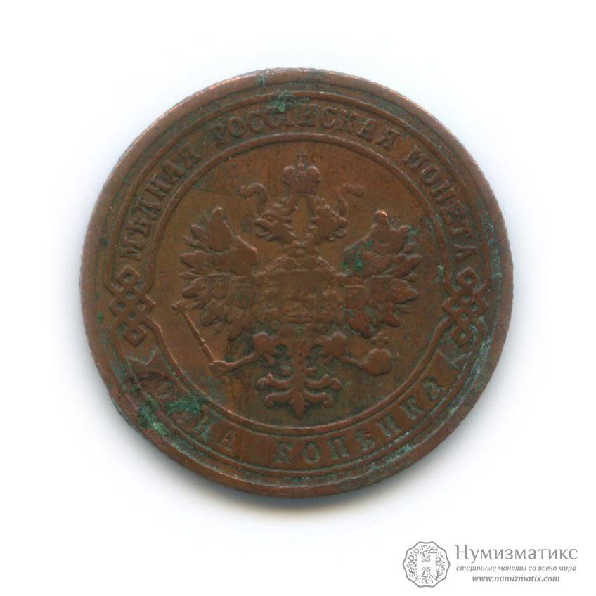 1 копейка 1906 года 5 копеек 1802 ем цена